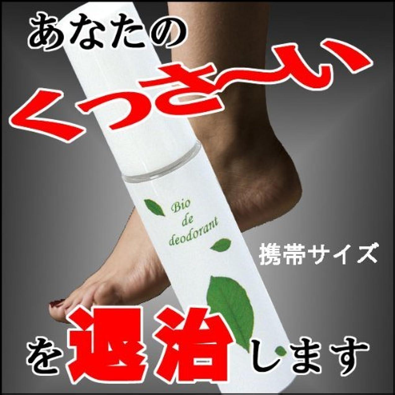 王子バイパスマーキー【足臭専門店】バイオdeデオドラント4本セット