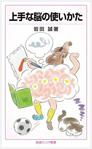 上手な脳の使いかた (岩波ジュニア新書)の詳細を見る