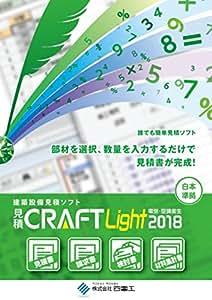 見積CRAFT Light 2018 空調・衛生マスタオプション