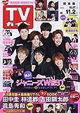 週刊TVガイド(関東版) 2018年 11/2 号 [雑誌]