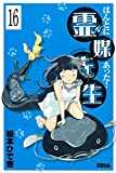 ほんとにあった! 霊媒先生 分冊版(16) (月刊少年ライバルコミックス)