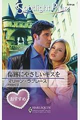傷跡にやさしいキスを (ハーレクイン・スポットライト・プラス) Kindle版