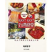 GO!GO!台湾食堂―台北で発見した美味しい旅 (Taiwan通 1)