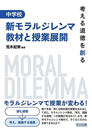 考える道徳を創る 中学校 新モラルジレンマ教材と授業展開の詳細を見る