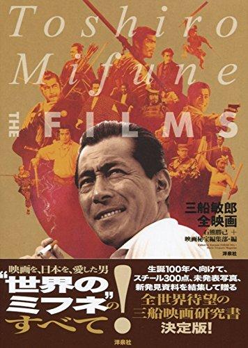 三船敏郎全映画 (映画秘宝COLLECTION)
