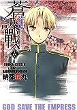 蒼海訣戰 第6巻 (6) (REX COMICS)