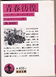 青春彷徨(ペーター・カーメンチント) (岩波文庫)