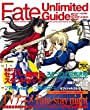 Fate Unlimited Guide 2006/2 コンプティーク2月号増刊 3大特典付き