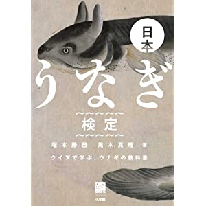 日本うなぎ検定: クイズで学ぶ、ウナギの教科書