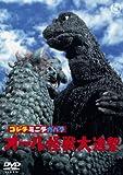 ゴジラ・ミニラ・ガバラ オール怪獣大進撃【60周年記念版】 [DVD]