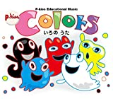 P-kies Educational Series『Colors』(CD+BOOK)