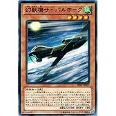 遊戯王 SHSP-JP027-N 《幻獣機サーバルホーク》 Normal