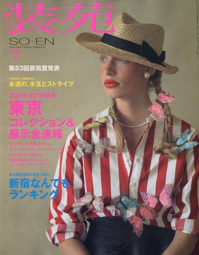 装苑 2009年 07月号 [雑誌]の詳細を見る
