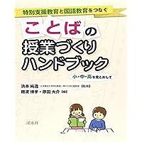 ことばの授業づくりハンドブック―特別支援教育と国語教育をつなぐ