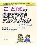 ことばの授業づくりハンドブック―特別支援教育と国語教育をつなぐ 画像