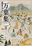 新版 万葉集 二 現代語訳付き<新版 万葉集> (角川ソフィア文庫)