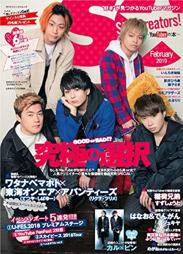 Star Creators!~YouTuberの本~ February 2019 (カドカワエンタメムック)