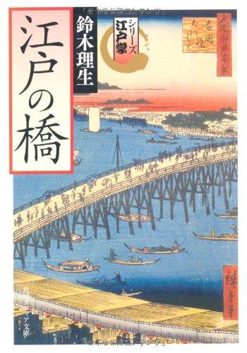 シリーズ江戸学  江戸の橋 (角川ソフィア文庫)