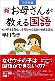 中学受験 新お母さんが教える国語――わが子を志望校に合格させる最強の家庭学習法 (地球の歩き方Books)