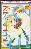 Kiss and Fight 4 (白泉社レディースコミックス)