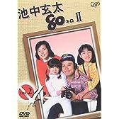 池中玄太80キロ II Vol.2 [DVD]