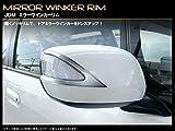 JDM ミラーウインカーリム ホンダ フィット GE6/7/8/9 品番:JMR-H002 クロームタイプ