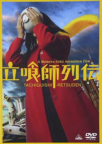 立喰師列伝 通常版 [DVD]