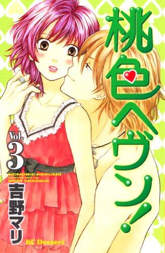 桃色ヘヴン!(3) (デザートコミックス)の詳細を見る