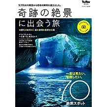 東海ウォーカー特別編集 奇跡の絶景に出会う旅 (ウォーカームック)