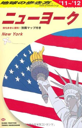 ニューヨーク〈2011~2012年版〉 (地球の歩き方)の詳細を見る