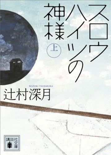 辻村 深月おすすめ小説ランキング