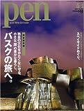 Pen (ペン) 2008年 5/1号 [雑誌] 画像
