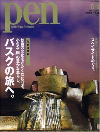 Pen (ペン) 2008年 5/1号 [雑誌]の詳細を見る