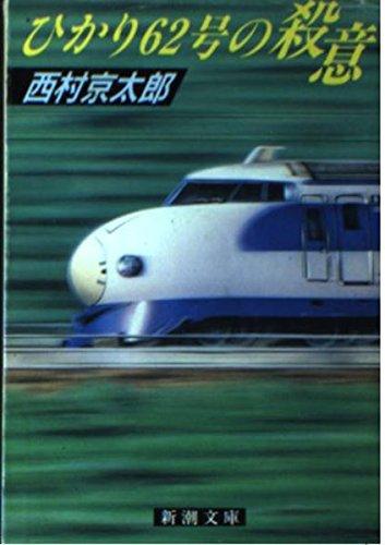 ひかり62号の殺意 (新潮文庫)の詳細を見る