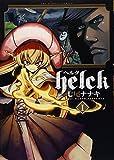 Helck 1 (1) (裏少年サンデーコミックス)