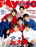 MyoJo(ミョージョー) 2019年 04 月号 [雑誌]