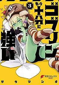 ゴブリンはもう十分に強い(3) (電撃コミックスNEXT)