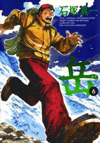 岳(6) (ビッグコミックス)の詳細を見る