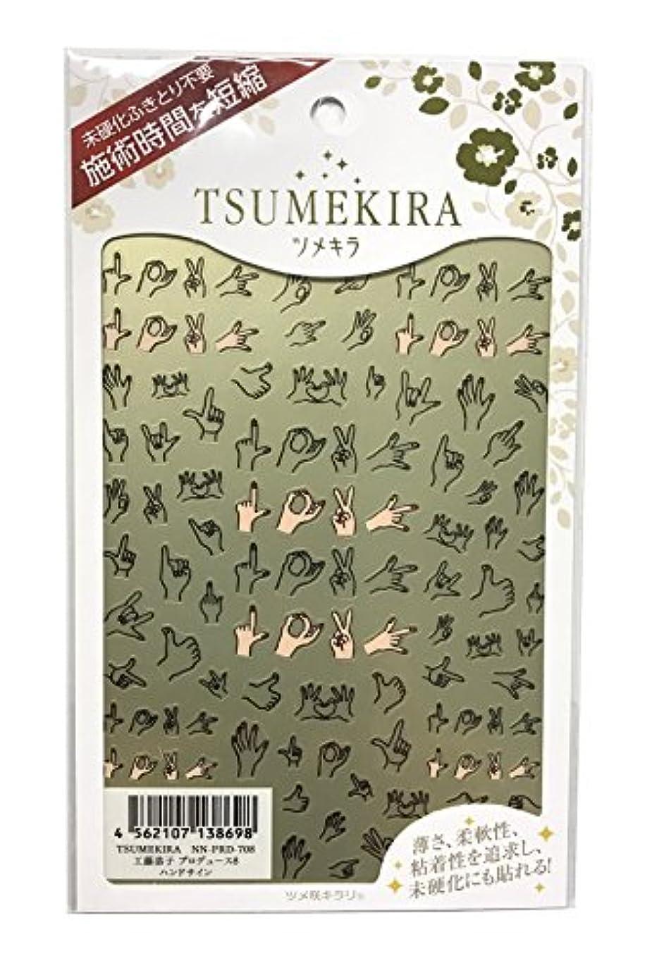 鉱石気分が良い遅らせるツメキラ(TSUMEKIRA) ネイル用シール ハンドサイン NN-PRD-708