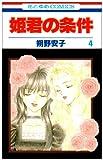 姫君の条件 第4巻 (花とゆめCOMICS)
