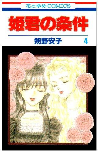 姫君の条件 第4巻 (花とゆめCOMICS)の詳細を見る