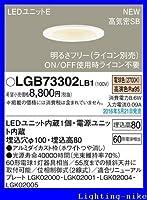 パナソニック ダウンライト LGB73302LB1