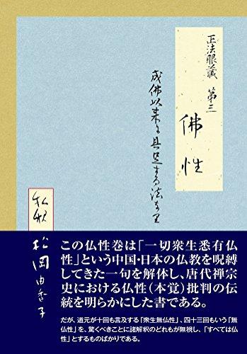 正法眼蔵第三 仏性 私釈: 成仏以来に具足する法なり / 松岡 由香子
