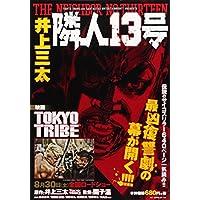 隣人13号  WIDE (バーズコミックス リミックス)