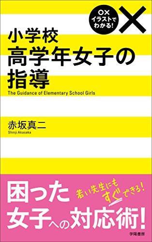 ○×イラストでわかる!  小学校高学年女子の指導の詳細を見る
