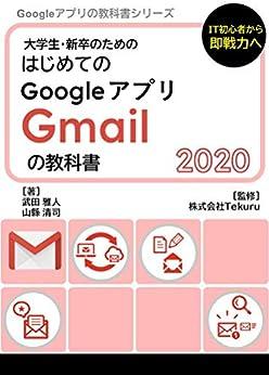 はじめてのGoogleアプリ Gmail の教科書2020