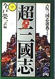 超・三国志〈中〉 (歴史ifノベルズ)