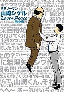 サラリーマン山崎シゲル 4巻 表紙画像