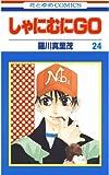 しゃにむにGO 24 (花とゆめコミックス)