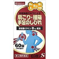 【第3類医薬品】ロスミンS 60錠 ×8 ※セルフメディケーション税制対象商品